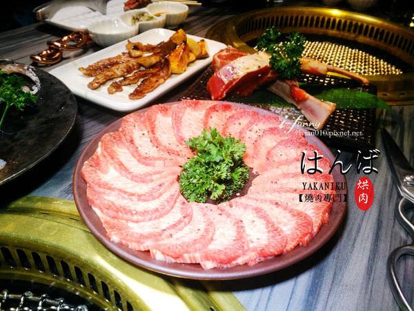 【南京三民站】烘肉燒肉 はんば燒肉專門~預約制義法料理手法的精緻燒肉 京華城對面(文末抽餐券 活動已截止)