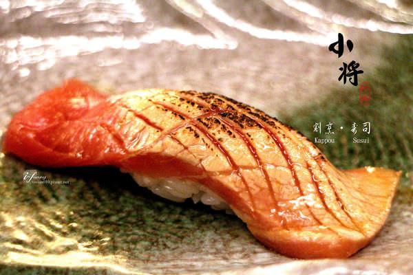 【忠孝復興站】小將 割烹‧壽司~台北東區 精緻無菜單日本料理