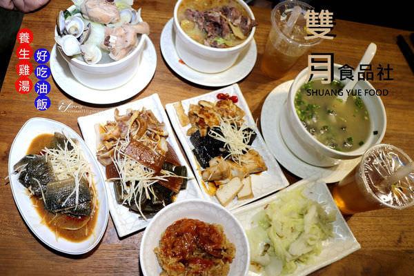 【善導寺站】再訪雙月食品社~台北美食養生雞湯/必點油飯/滷味/排隊美食