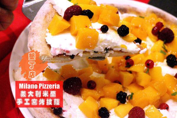 【恆春美食】義大利米蘭手工窯烤披薩 墾丁店~頂級食材帶來味覺的絕美享受