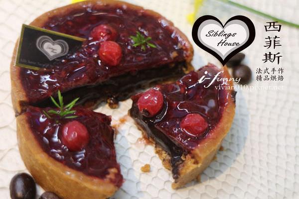 【網購/宅配】Siblings House西菲斯法式手作精品甜點~法式輕甜塔 法式烤布蕾 鮮奶酪