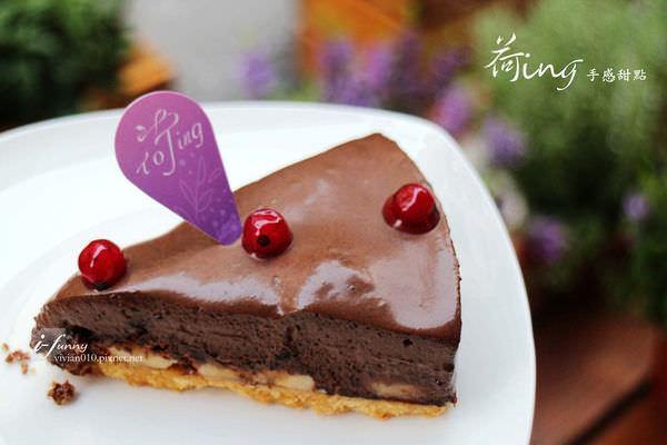 【芝山站】荷Ting手感甜點/以健康為出發點的天母下午茶/芝山甜點