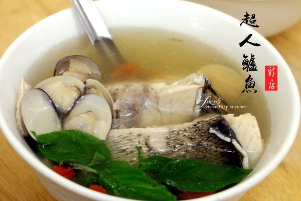 [新北 新店]超人鱸魚湯 魚肉細緻~蔬菜高湯味甜美 耕莘醫院週邊