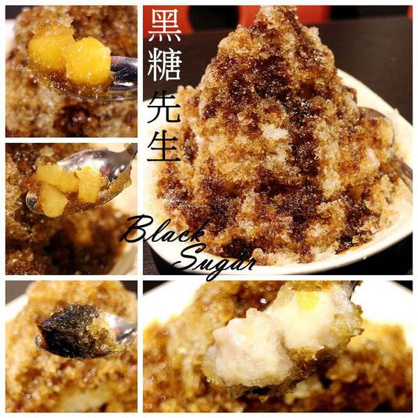 【永春站】黑糖先生Black Sugar 原味黑糖冰~香氣十足 平價傳統的美味