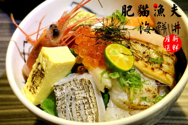 【中山國小站】肥貓漁夫~大溪產地直送海鮮丼 來自海中的寶石盒