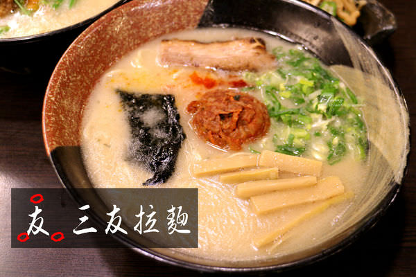 【松江南京站】三友拉麵~精心熬煮16小時的濃郁湯頭