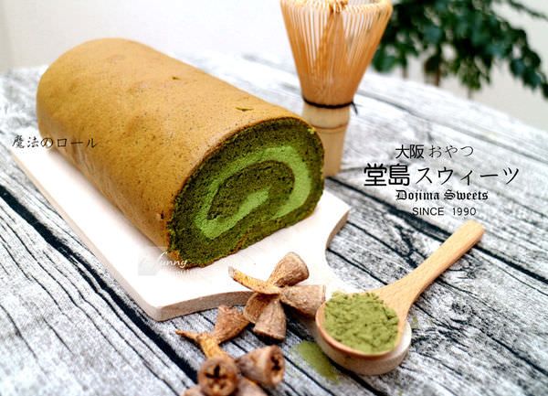 【網購蛋糕】日本堂島Sweets甜品-大阪必吃原味生乳捲/抹茶生乳捲~有魔法一般的生乳捲