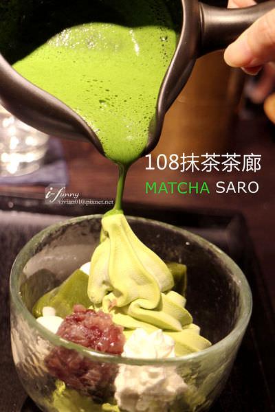 【市政府站】108抹茶茶廊信義誠品店~獨家抹茶調酒微醺上市