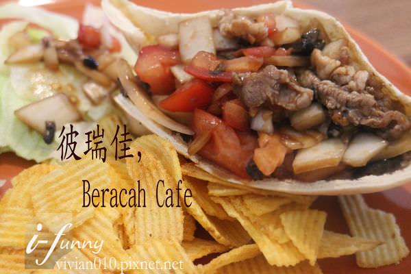 【新北 萬里】彼瑞佳咖啡 Beracah cafe~愛與夢想的庭園咖啡