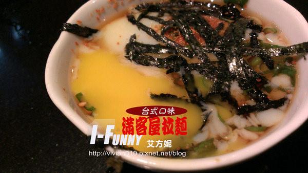 【北投】滿來滿?滿客屋拉麵-台式口味