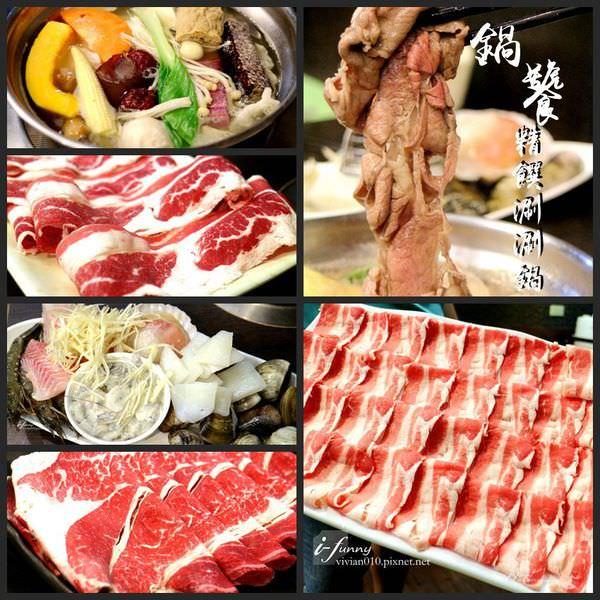 【大直站】鍋饕精饌涮涮鍋~平價大份量 肉食者的天堂