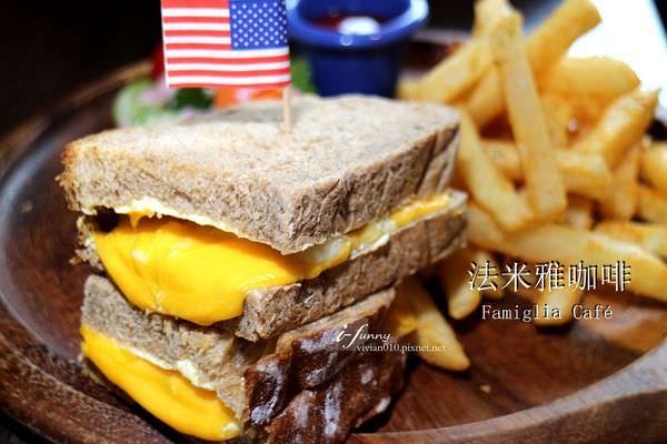 【菜寮站】法米雅咖啡Famiglia Café~三重義大利麵/華麗三層下午茶/有wifi插座