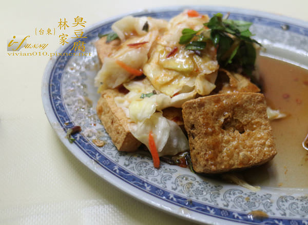 【台東美食】林家臭豆腐~一個人旅行在台東的晚餐(台東三天兩夜自助行)