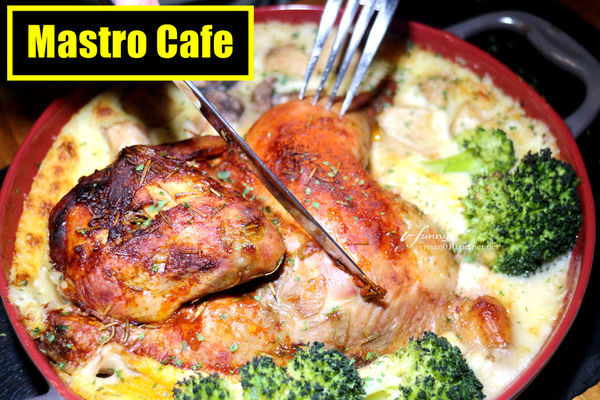 【港墘站】三訪Mastro Cafe~熱血餐酒佳餚登場 嫩香多汁烤半雞/軟綿綿舒芙蕾鬆餅