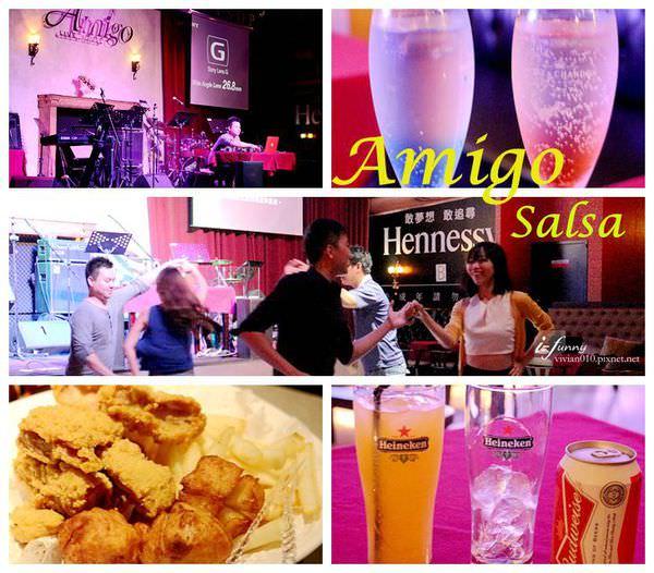 【南京三民站】AMIGO Live House~性感狂野Salsa騷沙之夜