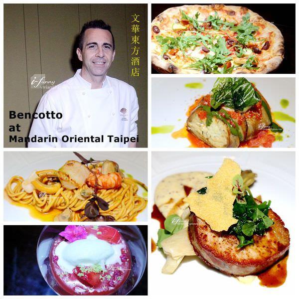 【南京復興站】文華東方酒店-Bencotto 義式餐廳 新任主廚重現義大利傳統老奶奶的家鄉味