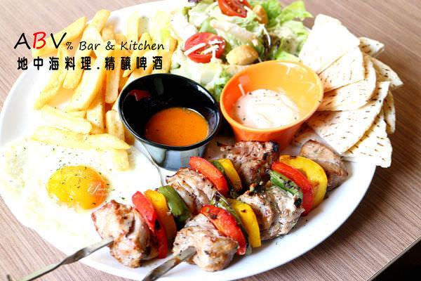 [國父紀念館站]ABV Bar & Kitchen精釀啤酒餐廳 地中海料理