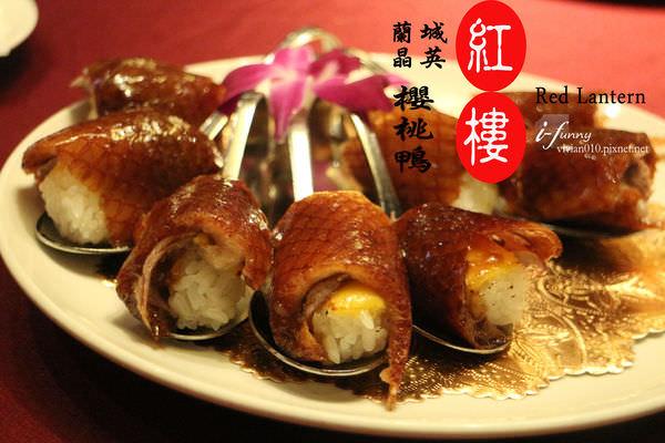 【宜蘭】蘭城晶英紅樓-櫻桃鴨八吃,創意美味兼具精采無比!