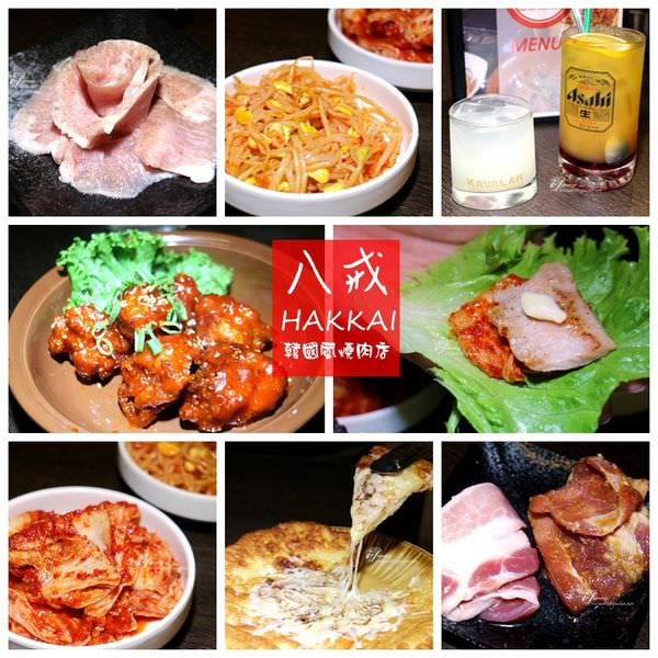 【行天宮站】八戒韓食~日韓混血烤肉/結合日式優雅與韓式豪邁的烤肉