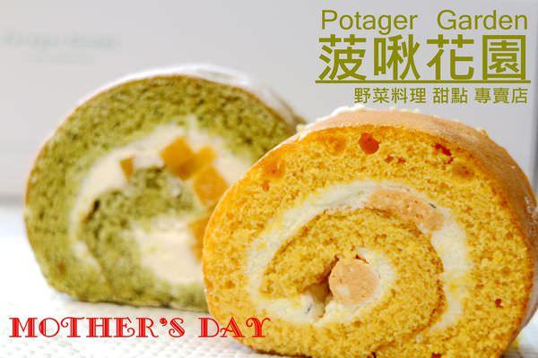 【網購/宅配】菠啾花園蛋糕卷Potager Garden~全家便利商店母親節蛋糕預購