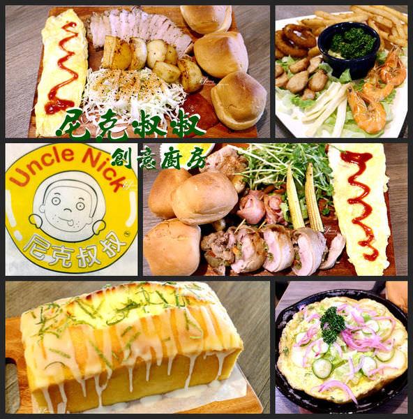 【南勢角站】尼克叔叔創意廚房~中和巷弄大份量早午餐/華夏科技大學/烘爐地/華新市場
