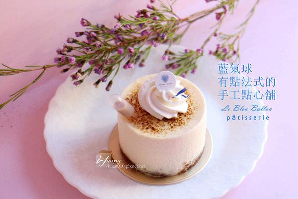 【劍潭站】藍氣球有點法式的手工點心舖~堅持頂級原料加上好手藝的巷弄甜點
