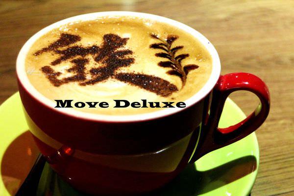 【市政府站】Move Deluxe燄~新式義大利餐廳~Bruch與日式串燒的新結合