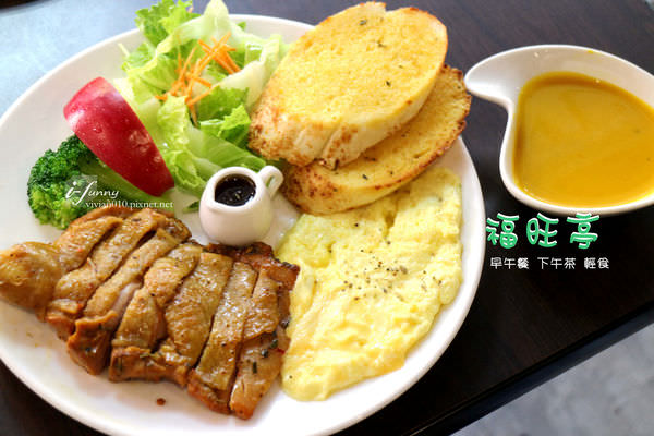 【新北 新莊】福旺亭早午餐~蔬菜高湯燉煮的燉飯一大早就吃得到