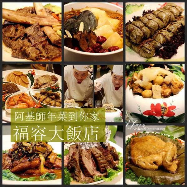 【台北大安區】福容大飯店~2016春節圍爐年菜外帶