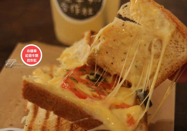【台北華山文創】小確幸紅茶牛奶合作社~牽絲到天邊的起司三明治