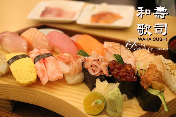【台大醫院站】和歌壽司~握壽司 海鮮丼飯 烏龍麵 咖哩飯