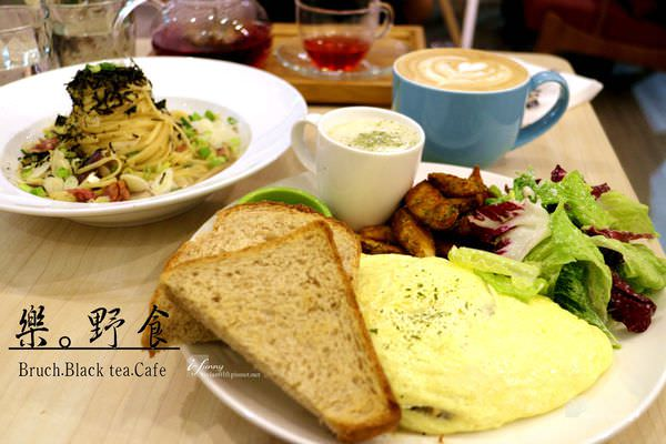 【忠孝復興站】樂。野食~東區巷弄中舒服咖啡館~campus cafe旁 早午餐 義大利麵