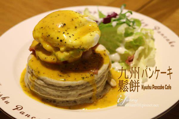 【台北民生社區】日本九州鬆餅咖啡店パンケーキKyushu Pancke Cafe