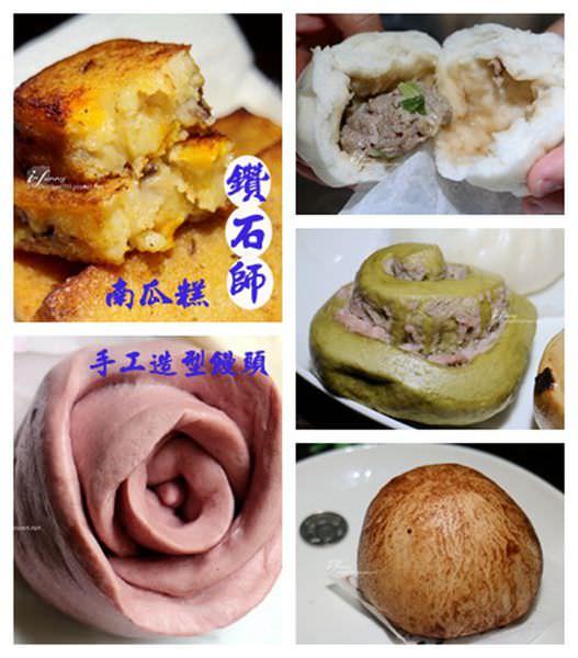 【石牌站】鑽石師手作老麵饅頭專賣/手工造型饅頭~浪子回頭以老麵製作養生創意饅頭/玫瑰饅頭