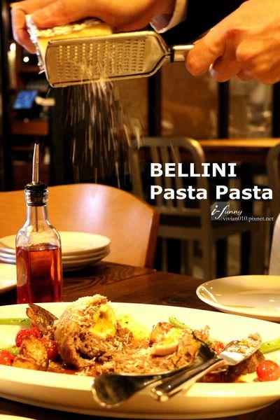 【台北101/世貿站】BELLINI Pasta Pasta貝里尼華納店~三代店工業風嶄新裝潢~全新菜單