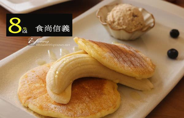 【東門站】8%ice 食尚信義~甜點下午茶篇(1+2訪)