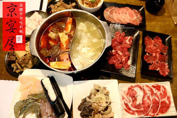【府中站】京宴屋溫體牛肉火鍋吃到飽~當日新鮮牛肉湯在台北就喝得到