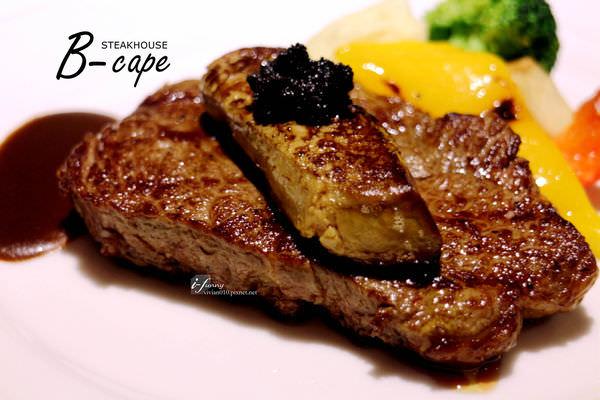 【台北101/世貿站】B-cape牛排館~羅西尼牛排買一送一 商業午餐480元起