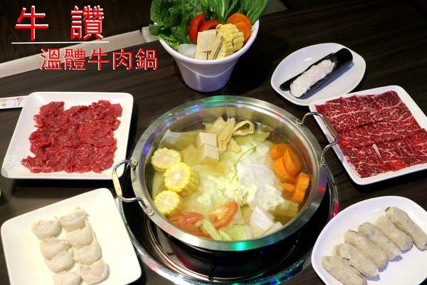 【南京復興站】牛讚國產履歷溫體涮牛肉鍋~溫體牛肉的魅力無法擋