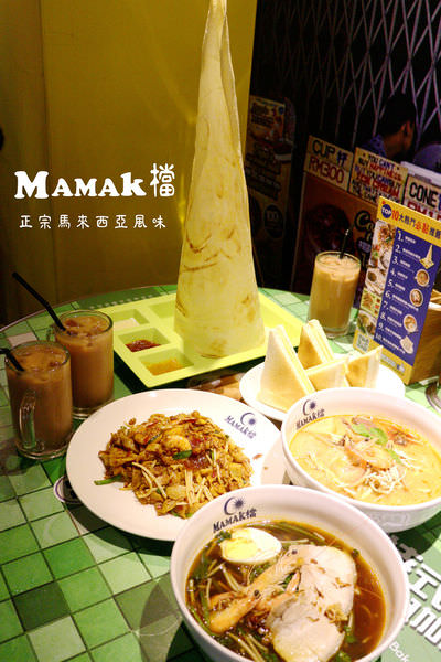 【忠孝敦化站】Mamak檔 星馬料理 平價馬來西亞餐廳 捷運美食