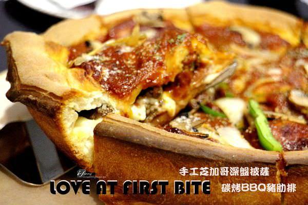 [國父紀念館站]LOVE AT FIRST BITE深盤披薩~厚度5公分,重達一公斤