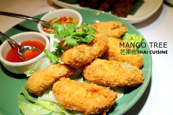[國父紀念館]芒果樹Mango Tree~台北東區清爽系泰國菜