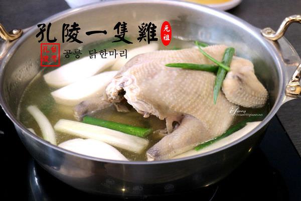 【忠孝復興站】孔陵一隻雞~韓國必吃美食來台展店 OpenRice新店快閃祕密客