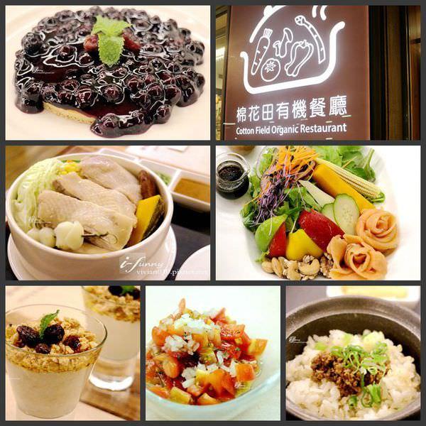 【科技大樓站】棉花田有機餐廳~不僅健康更美味~均衡自然的飲食態度