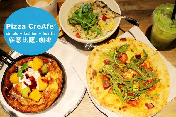 【中山國中站】Pizza CreAfe' 客意比薩.咖啡/松山區披薩/義大利麵/燉飯/早午餐