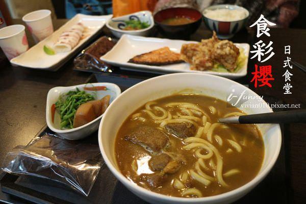 【松江南京站】食彩櫻~日本媽媽的食堂 戚風蛋糕