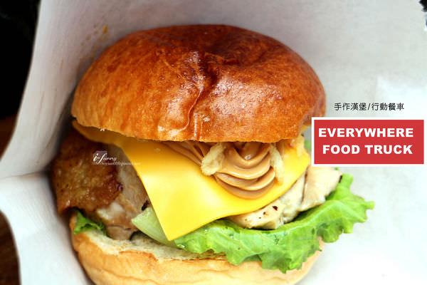 【松江南京站】Everywhere Food Truck 手作食物車~手作美式漢堡行動餐車