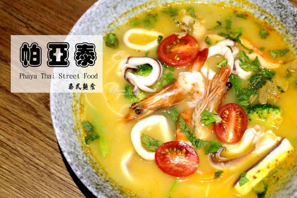 【松山站】帕亞泰~創新泰國街頭小吃結合居酒屋~美味新潮流
