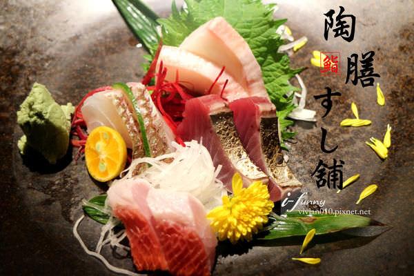 【南港展覽館站】陶膳壽司舖~巷弄中有溫度的日式美味