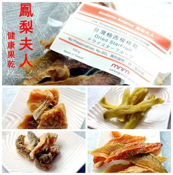 【網購美食】鳳梨夫人~天然水果製成的健康果乾